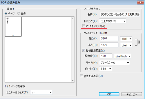 PDFのアンチエイリアス