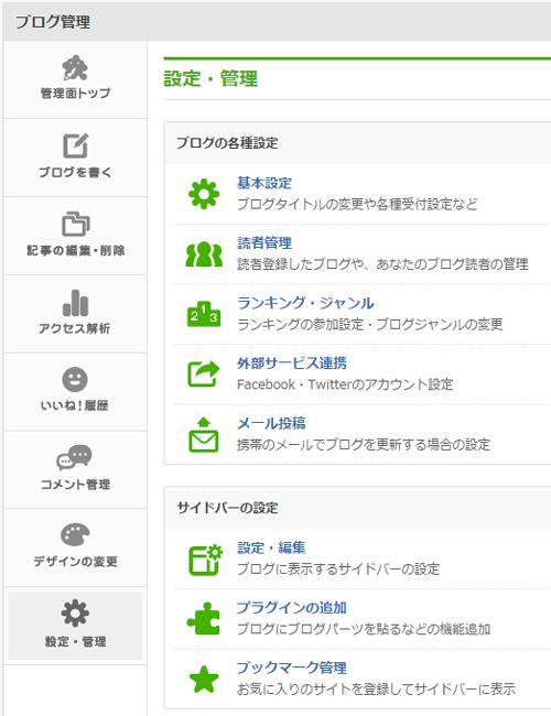 アメブロのプラグイン設定からまぐまぐのブログパーツを追加している画像