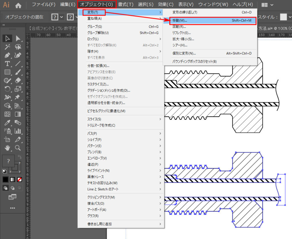 オブジェクト/変形/移動