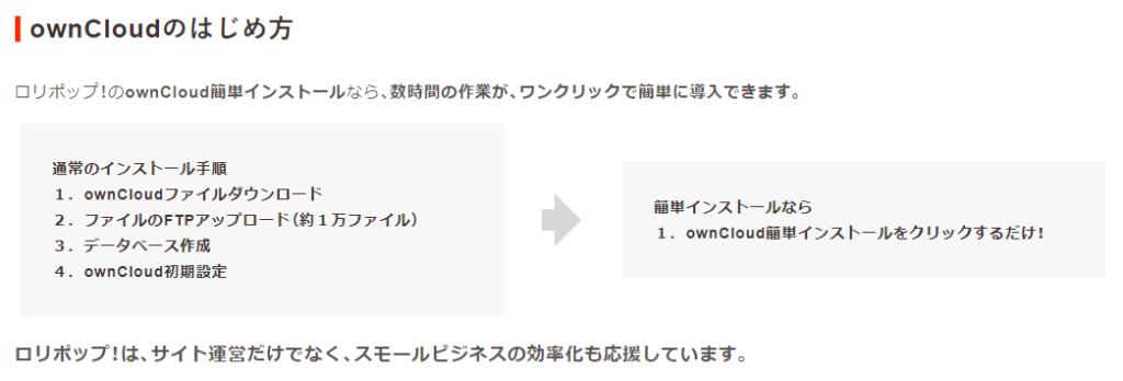 ロリポップ ownclud データファイル共有