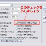 Illustratorダブルクリック編集モード
