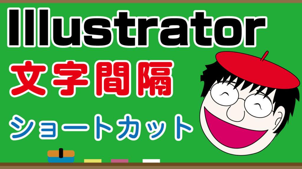 Illustrator 文字間隔 ショートカット