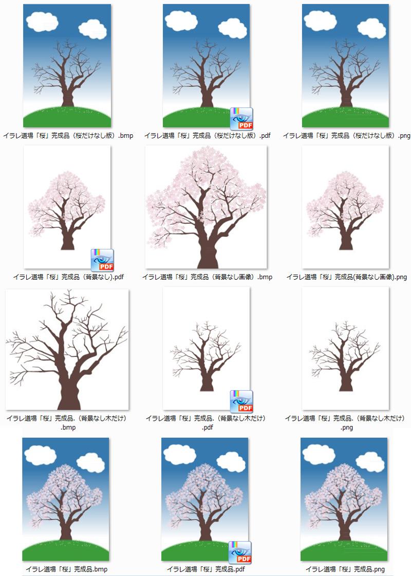 桜の木桜の木の枝のイラスト画像bmppngpdfとillustratorデータ