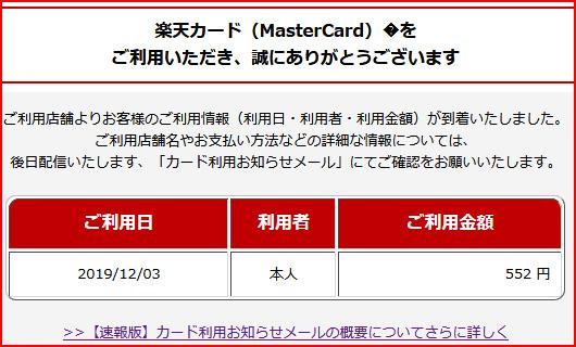 楽天カード速報メール