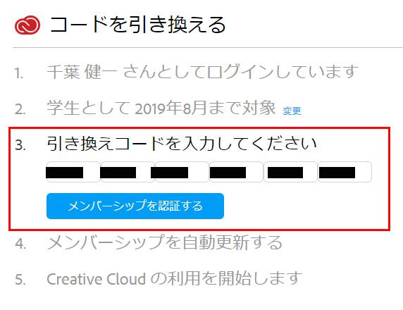 たのまな-AdobeCC-メンバーシップ認証方法