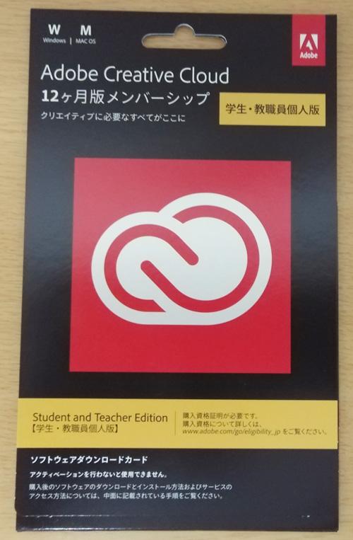 たのまなadobe-CC12ヶ月メンバーシップ