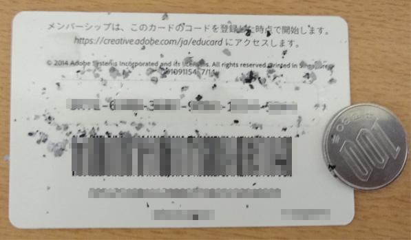 たのまなadobe-CC12ヶ月メンバーシップ裏面スクラッチ
