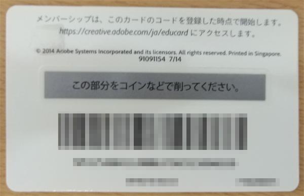 たのまなadobe-CC12ヶ月メンバーシップ裏面スクラッチ前.