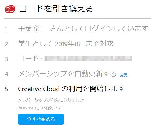 AdobeCCメンバーシップを開始する