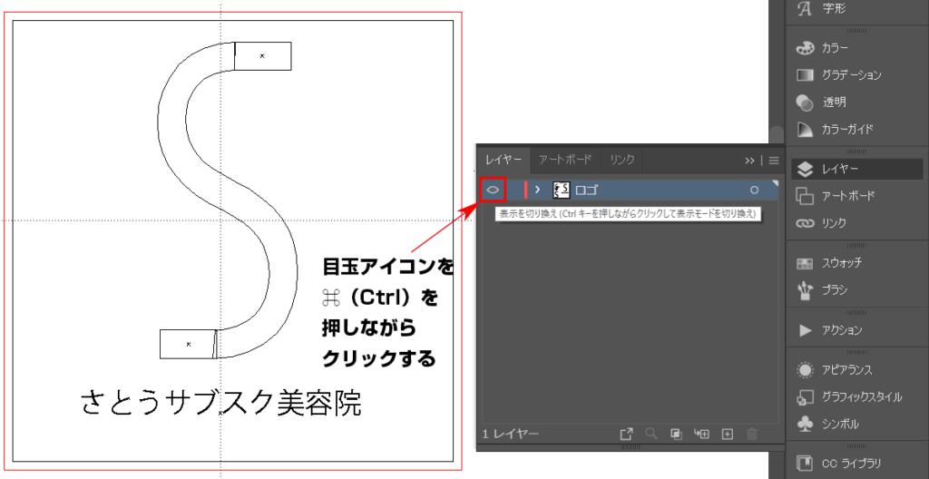アウトライン表示解除方法-Illustrator