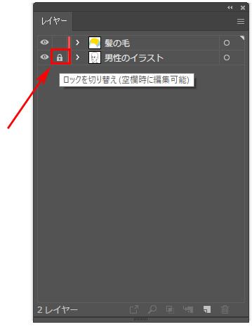 Illustrator レイヤーのロックとロック解除方法