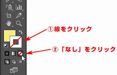 Illustratorの消しゴムツールの輪郭線を消す