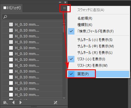 イラレのワークスペースで固定表示できないパネルの固定表示