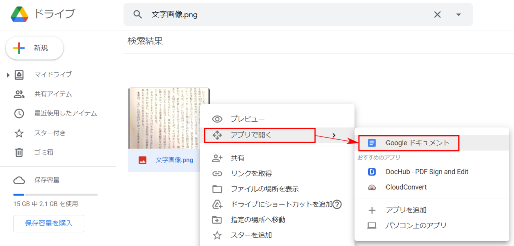 GoogleDrive-OCR-文字認識