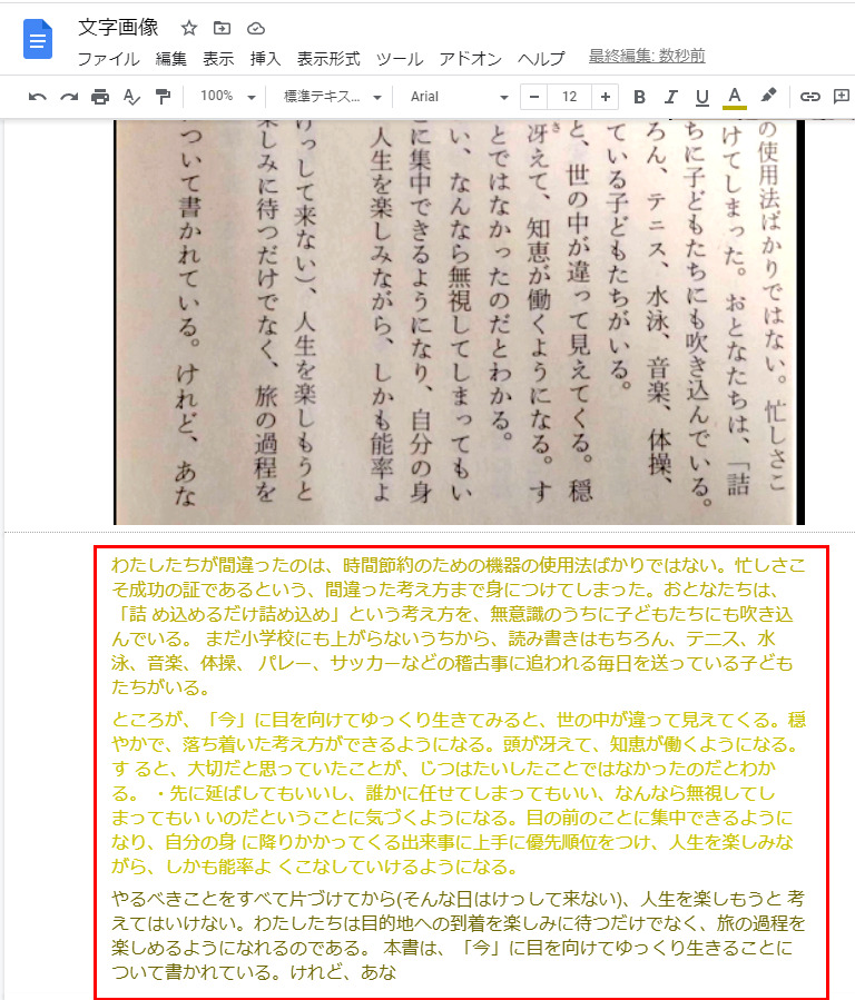 GoogleDrive-OCR-文字認識2