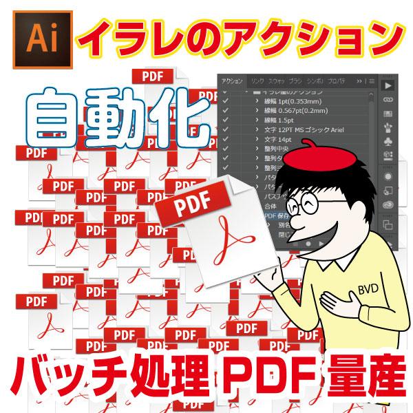 【全自動】イラレのアクションバッチ処理でaiファイルをPDFに自動変換する方法