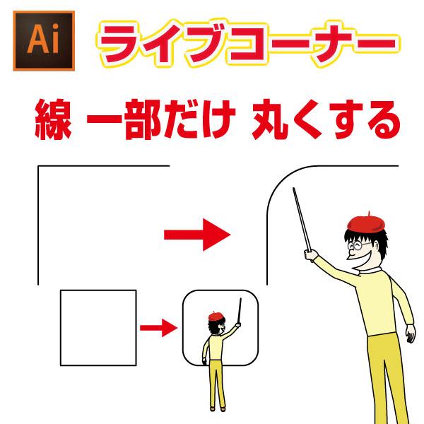 イラレの線(パス)の一部を角丸で面取りしたり、角を一部だけ丸くする方法