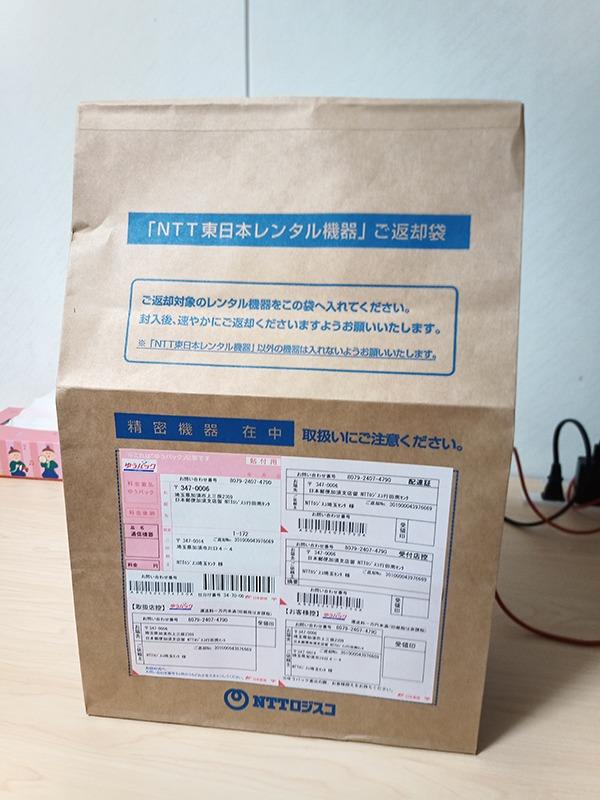 NTT光回線モデム返却方法
