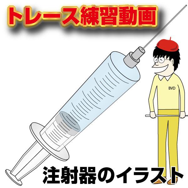 【無料】Illustratorの使い方「注射器のイラスト」を簡単にトレースする方法