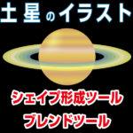 土星 フリーイラスト