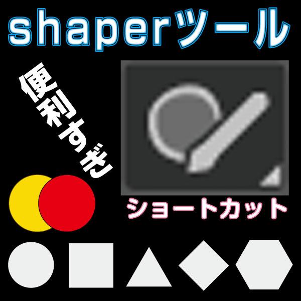 shaperツールの使い方
