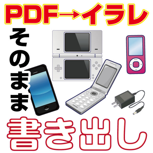 Illustrator PDF 画像抽出 劣化なし