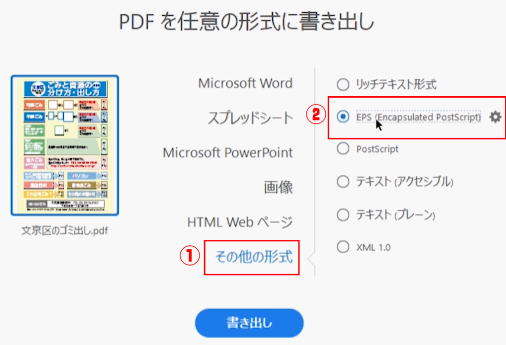 pdf 画像 抽出 イラレ