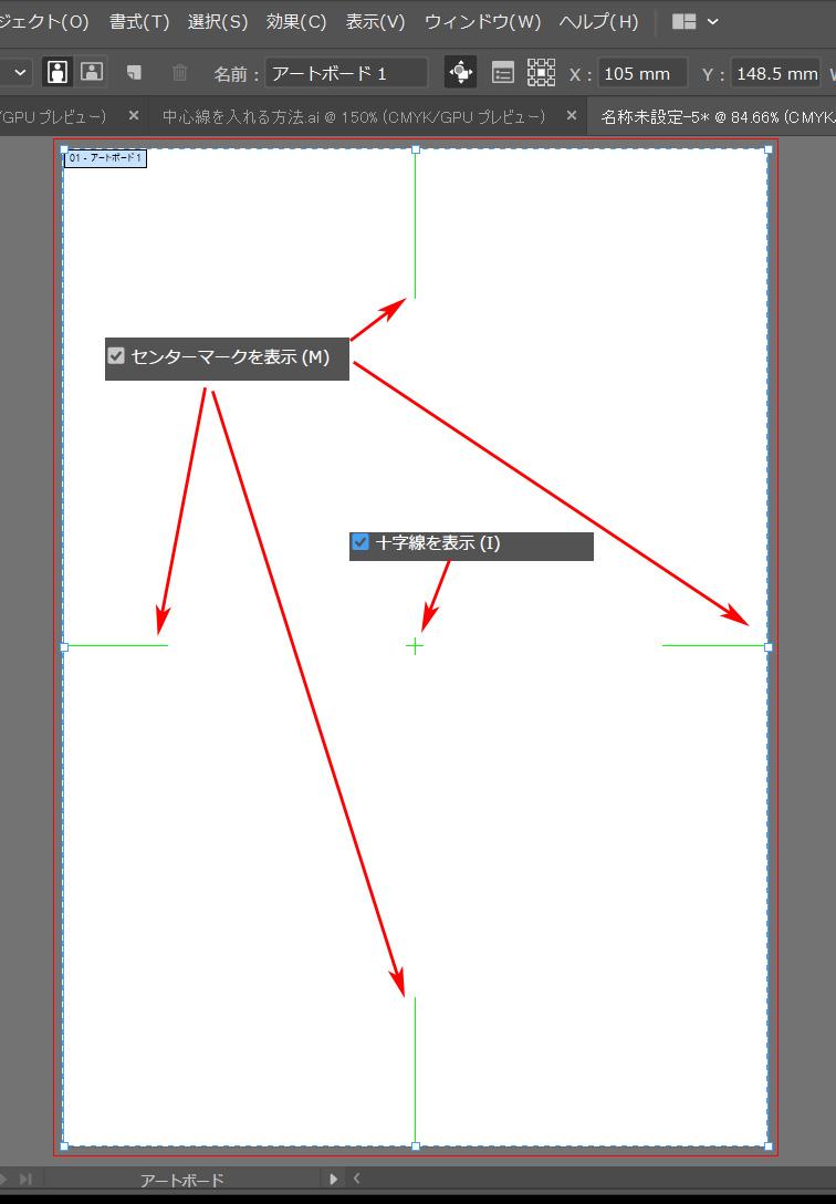イラレのアートボードの中心線作成方法