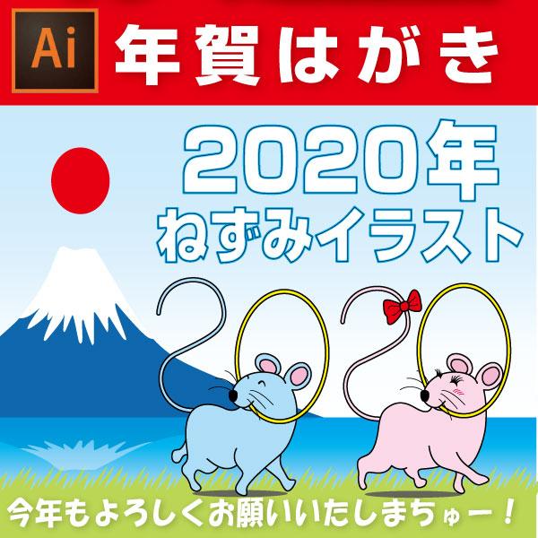 イラレ】2020年「年賀状」かわいい!ねずみイラスト素材の作り方