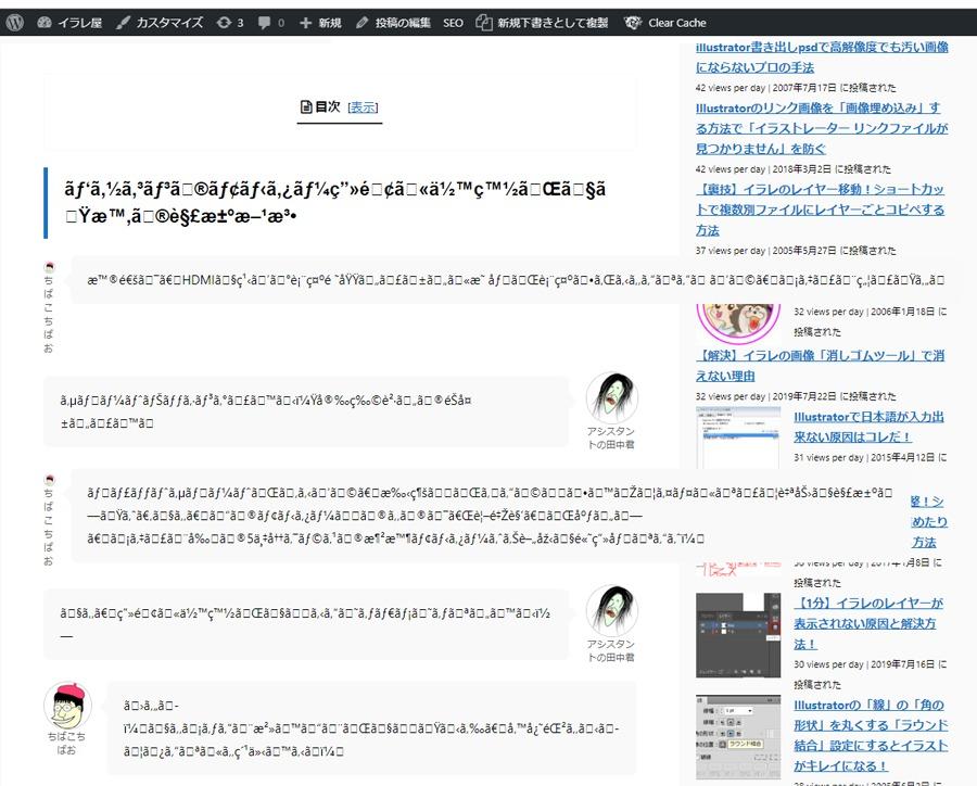WordPress 文字化け 治し方