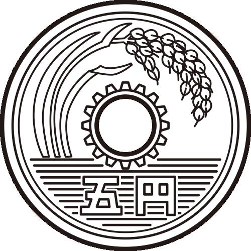 5円玉線画イラスト フリー