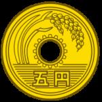 5円玉フリーイラスト