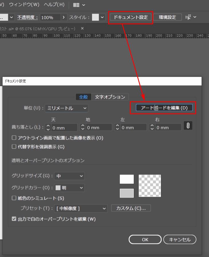 Illustrator ドキュメント設定