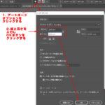 イラレのアートボードオプション表示方法