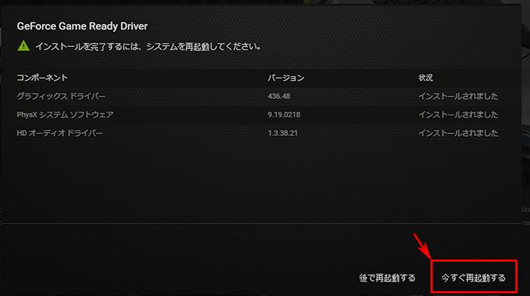 nvidia ドライバ アップデート