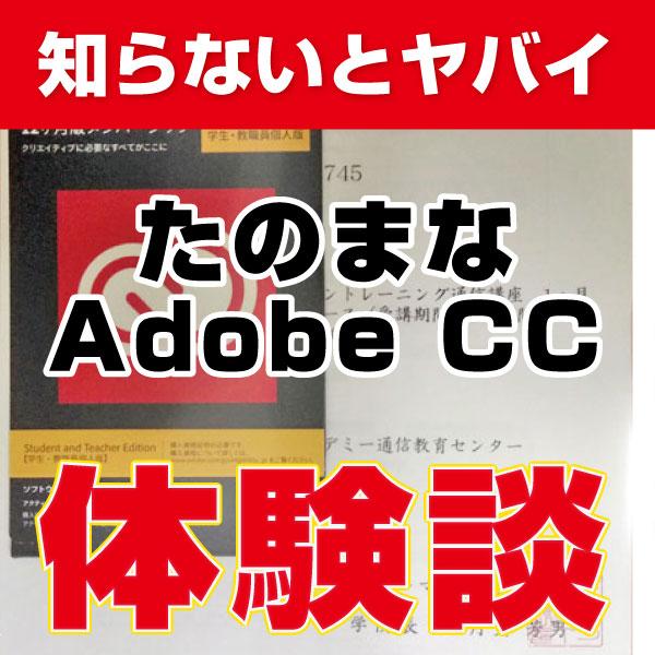たのまな Adobe CC 体験談