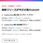 AdobeCC安く購入(公式メールでのお知らせ)