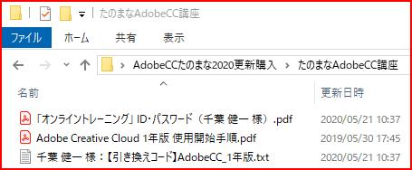 たのまなAdobe通信講座の評判【2年目】