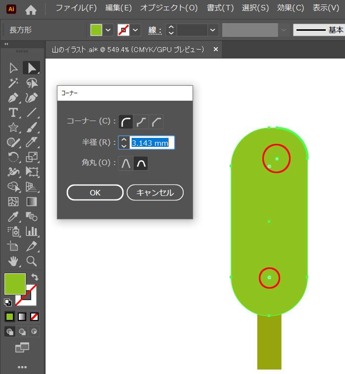 Illustrator CS6 ライブコーナーウィジェット