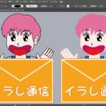 Illustrator キャラクター トレース