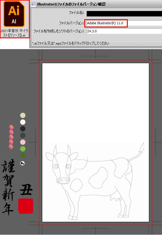 Illustrator 年賀状 イラスト 作り方 下絵 練習用