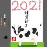 Illustrator-年賀状-イラスト-2021完成データ