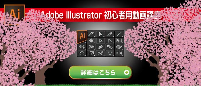 【Udemy】初めてのイラストレーター使い方講座