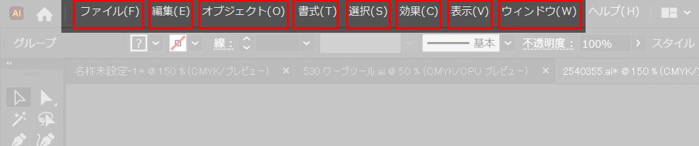 イラレ-ウィンドウメニュー-ショートカット-覚え方
