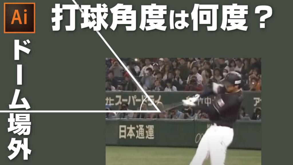 イラレで角度をはかる方法|大谷翔平の東京ドーム場外ホームランの角度を計測してみた