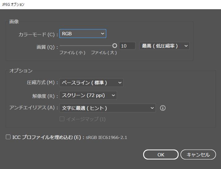 JPEGイラレ高画質保存の設定