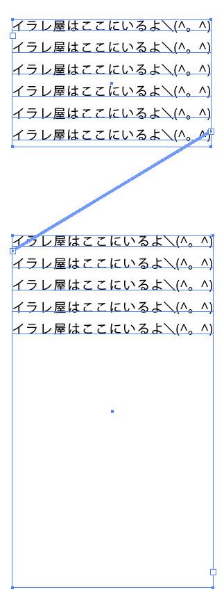 Illustrator テキスト連結