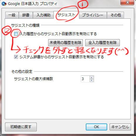 ●○● オレ流 イラレ道場 ●○●-google ime 変換