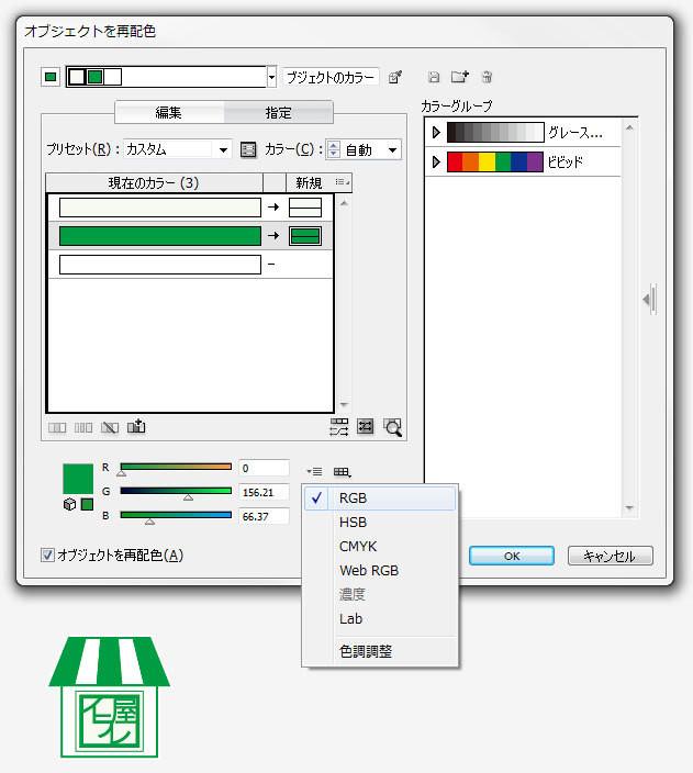 オブジェクトを再配色