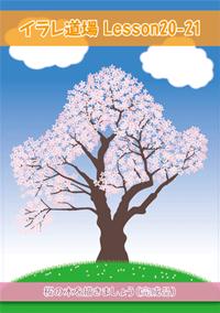 ●○● オレ流 イラレ道場 ●○●-桜のイラストフリー素材